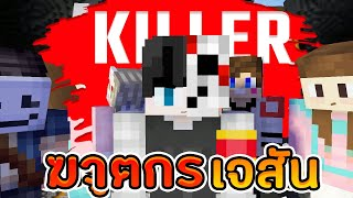 MineMinigame Party #40 - ฆาตกรเจสันหน้าขาว สุดโหด!!