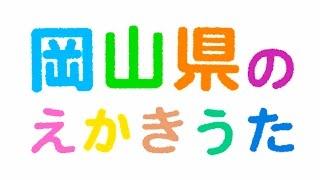 岡山県のえかきうた