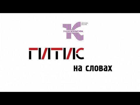 ГИТИС НА СЛОВАХ: Андрей Ястребов