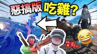 【惡搞版吃雞】一邊BEATBOX一邊殺人?還有單車火箭炮!:Totally Accurate Battlegrounds