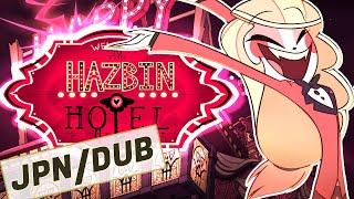 HAZBIN HOTEL (PILOT)- JAPANESE DUB