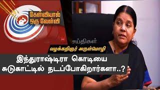 ரஜினி பேசுவது எதுவுமே அரசியல் கிடையாது!- வழக்கறிஞர் அருள்மொழி   Kelviyal Oru Velvi