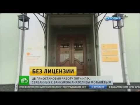ЦБ аннулировал лицензии пяти НПФ
