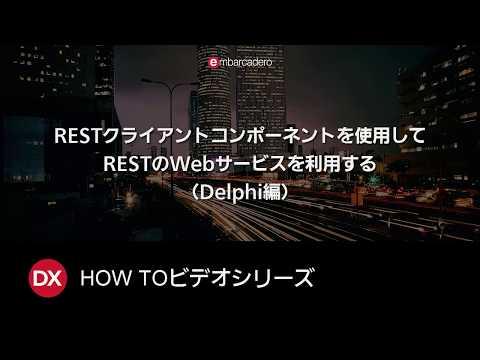RESTクライアントコンポーネントを使用してRESTのWebサービスを利用する(Delphi編)