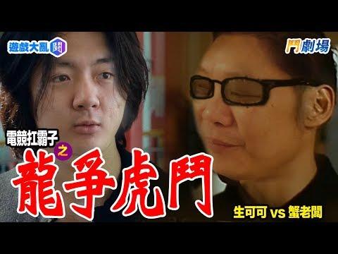 【鬥劇場】電競扛壩子之龍爭虎鬥 - 生可可 vs 蟹老闆