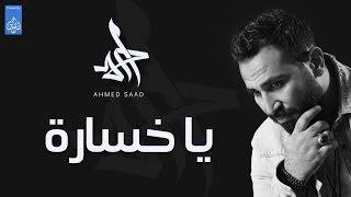 احمد سعد | Ahmed Saad - ياخسارة تحميل MP3