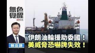 《無色覺醒》 賴岳謙 |伊朗油輪援助委國!美威脅恐嚇牌失效!|20200602