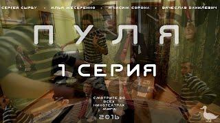 """""""Пуля"""": 1 серия"""