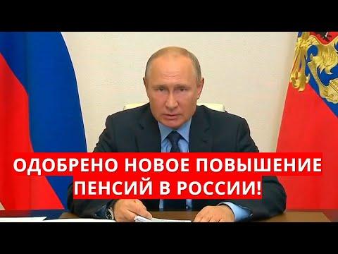 Одобрено новое повышение пенсий в России!