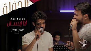 Seif Magdy & Taha - Ana Ensan (Live) | سيف مجدي و طه - أنا إنسان تحميل MP3