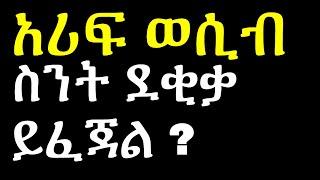 Ethiopian: ጥሩ ወሲብ ስንት ደቂቃ ይፈጃል  የእሳት ዳር ጨዋታ  Ashruka Advice