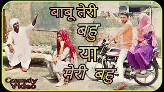 || बाबू तेरी बहु या मेरी बहु || New Haryanvi Comedy Video || Masti Junction Haryana ||