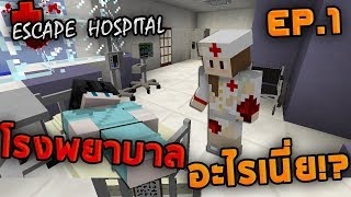 Minecraft Escape Hospital #1 - นี่มันโรงพยาบาลอะไรเนี่ย !?