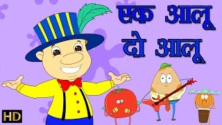 Counting Number (एक आलू दो आलू ) | Nursery Rhymes for Children (HD)
