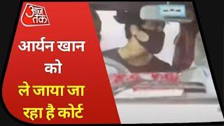 Cruise Drugs Case: Aryan को लेकर कोर्ट जाने के लिए NCB की टीम रवाना ! Shah Rukh Khan's Son Arrested