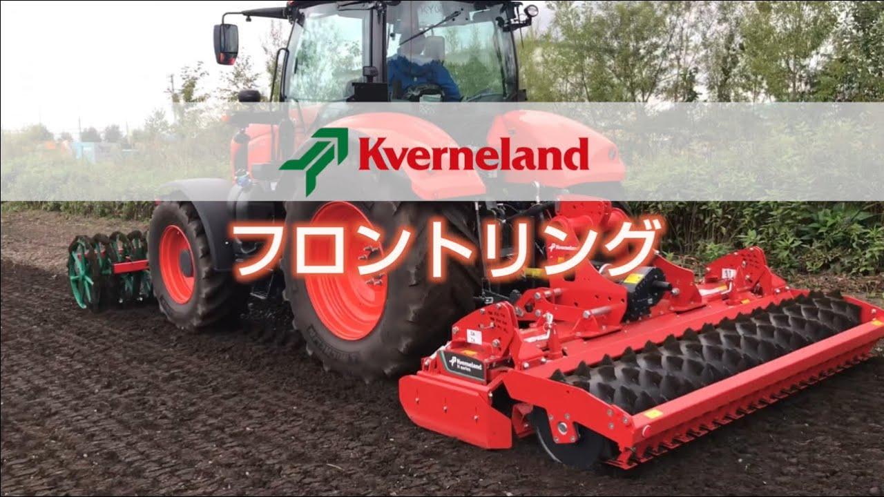 Kverneland フロントリング
