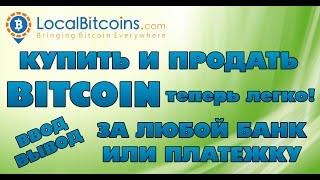 Купить и продать Bitcoin на LocalBitcoins