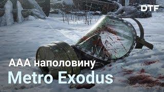 Обзор Metro Exodus. Две игры в одной. Плюсы и минусы