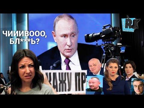 СВОБОДНАЯ СКАБЕЕВА! Путин заявил о независимости российских СМИ от властей..
