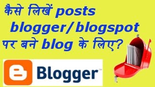 How to write a tech blog post for blogger/blogspot blog?Hindi tutorial.