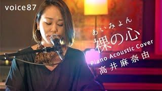 mqdefault - 裸の心 あいみょん (高井麻奈由 Piano Acoustic Cover) / on mic