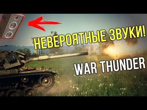 НЕВЕРОЯТНЫЕ ЗВУКИ в War Thunder
