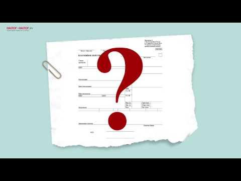 Как заполнить платежку для оплаты судебным приставам