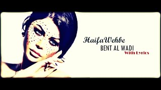 "Haifa Wehbe ""Bent Al Wadi"" With Lyrics"