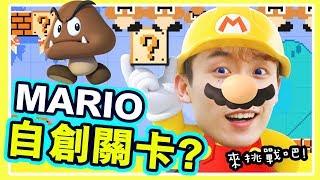 【你敢挑戰嗎?】😈自製「最難的Mario地圖」!🍄菇之地獄? :Super Mario Maker 2 (超級瑪利歐創作家2)