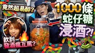 【挑戰】用一千條蛇仔糖浸酒!?竟然超易醉?飲到發酒瘋互罵!?