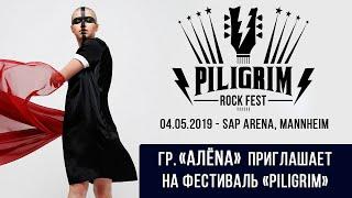 "Группа ""АЛЁNA"" приглашает на фестивль ""PILIGRIM"", 04.05.19 - SAP Arena, Mannheim"