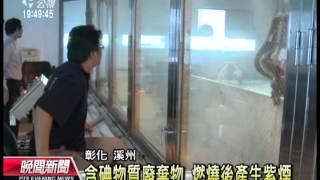 20120914公視晚間新聞溪州焚化爐冒紫煙居民憂心汙染
