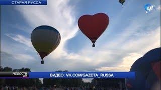 В Старой Руссе прошел пятый фестиваль воздухоплавателей имени Поморцева