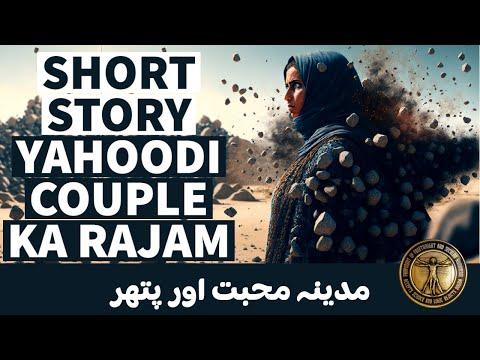 Medina Muhabbat aur Pathar
