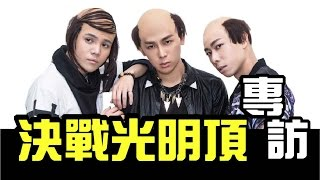 禿PM -【決戰光明頂】Official 專訪 /麻吉弟弟/WACKYBOYS