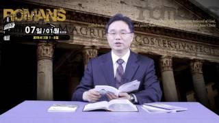 [데일리큐티:나무향기] 2017.01.07 - 반론과 답변 - 로마서 3장 1~8절