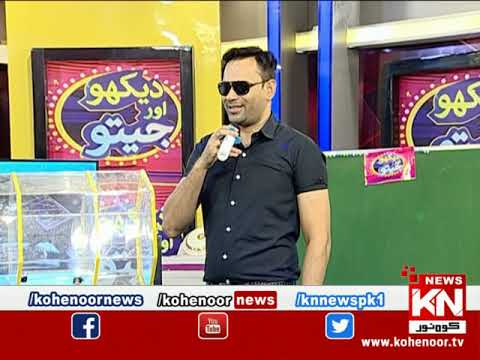 Watch & Win 10 September 2021 | Kohenoor News Pakistan