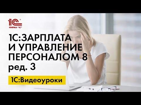 Настройка дополнительного отпуска за ненормированный рабочий день в 1С:ЗУП 8 ред.3