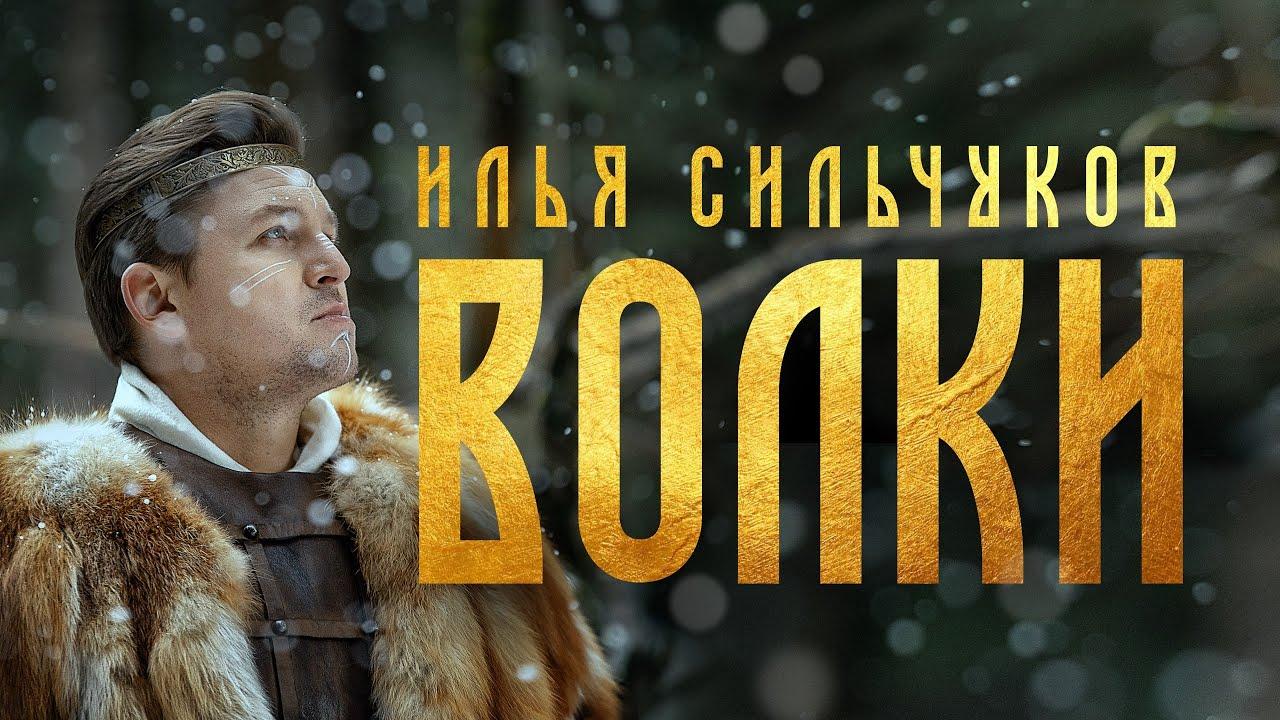 Илья Сильчуков — Волки
