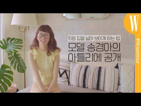 모델 송경아의 15평 세컨하우스 랜선집들이!