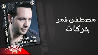 Mostafa Amar - Harakat | مصطفى قمر - حركات تحميل MP3