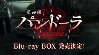 重神機パンドーラBlu-rayBOX告知CM