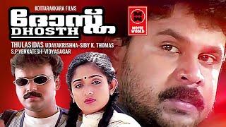 ദോസ്ത്   Dosth Malayalam Movie Full   Dileep Kunchacko Boban Movies   Dileep Malayalam Full Movie