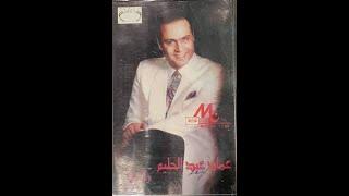 عماد عبد الحليم راجع