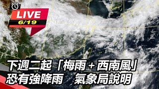 下週二起「梅雨+西南風」恐有強降雨