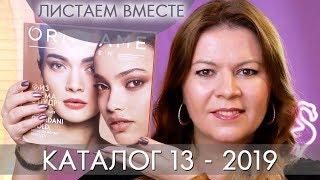 КАТАЛОГ 13 2019 ОРИФЛЭЙМ #ЛИСТАЕМ ВМЕСТЕ Ольга Полякова