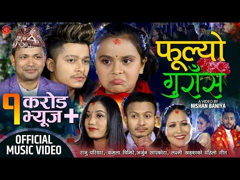 राजु परियार, कमला घिमिरे, अर्जुन सापकोटा र लक्ष्मी खड्काको पहिलो गीत | FULYO GURASA | New Lok Dohori
