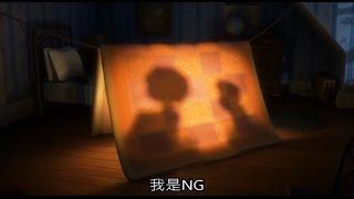 【NG】來介紹一部原來房子能飛耶的電影《天外奇蹟 Up》