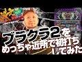 【パチスロ・パチンコ実践動画】ヤルヲの燃えカス #33