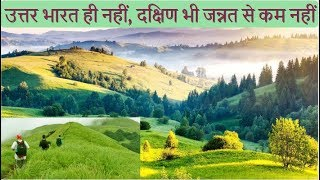 Top 10 Most Visited And Must Visit Hill Stations In South India | Hidden Gems Of South India